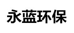 rco催化燃烧_rto废气处理设备_活性炭吸附催化燃烧设备-山东永蓝环保设备工程有限公司